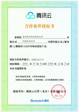 腾讯云云南合作伙伴证书