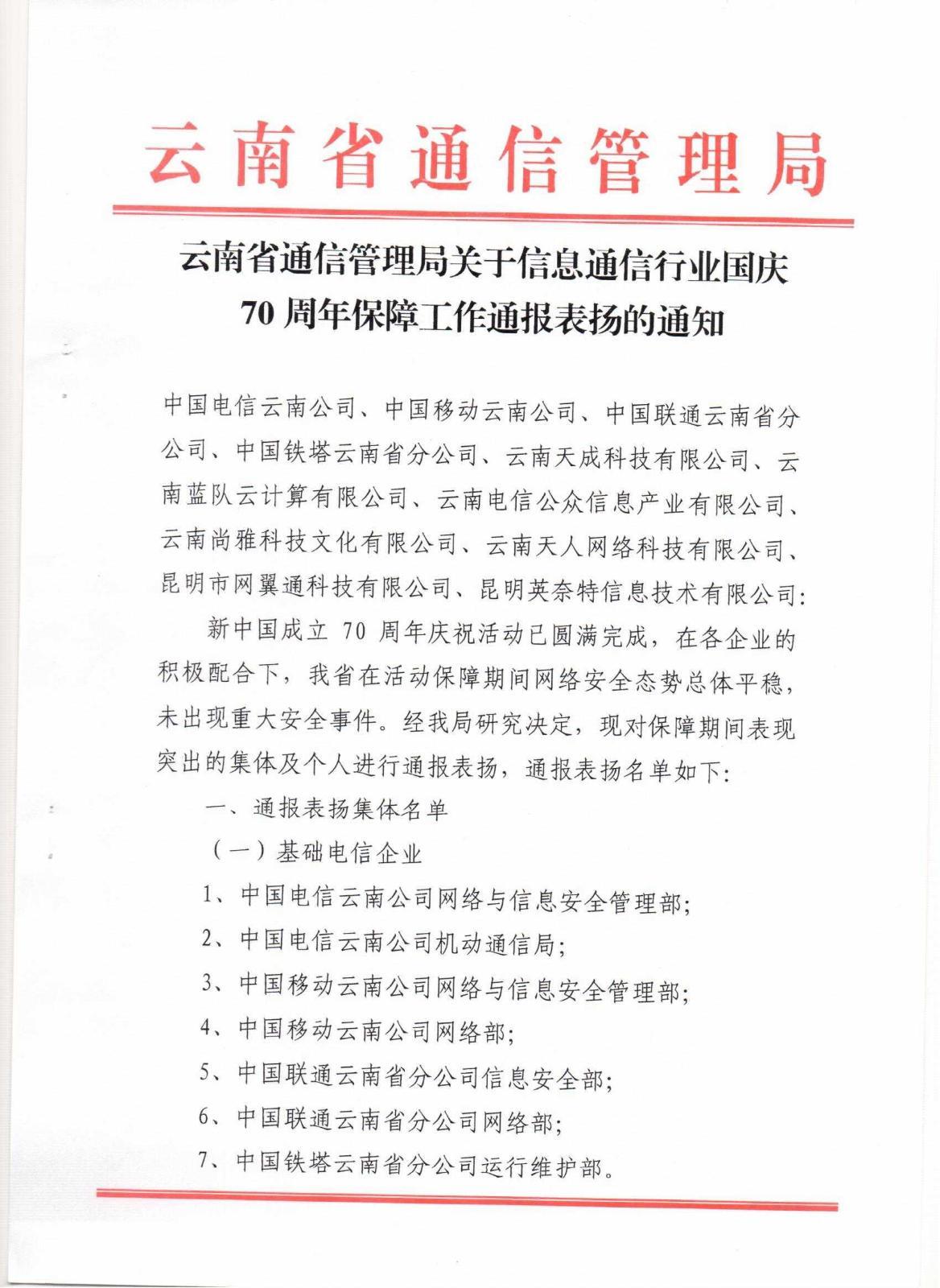 云南省通信管理局信息行业国庆70周年保障工作通报表扬通知0001.jpg